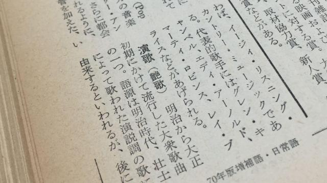 「演歌(艶歌)」が初めて「現代用語の基礎知識」に掲載されたのは1970年版。意外と歴史は浅かった…