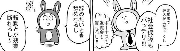 「正社員」(2)
