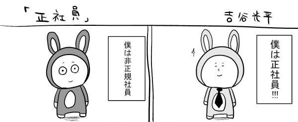 「正社員」(1)