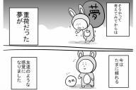 夢は重荷じゃなく「友達」…〝30秒で泣ける〟漫画作者が描く未来=漫画は吉谷光平さん作