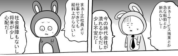 「正社員」(3)