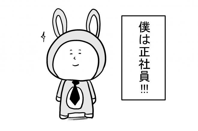 正社員は望ましい働き方?それとも…〝30秒で泣ける〟漫画作者が描く=漫画は吉谷光平さん作