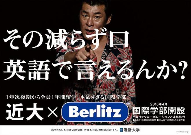 国際学部の広告