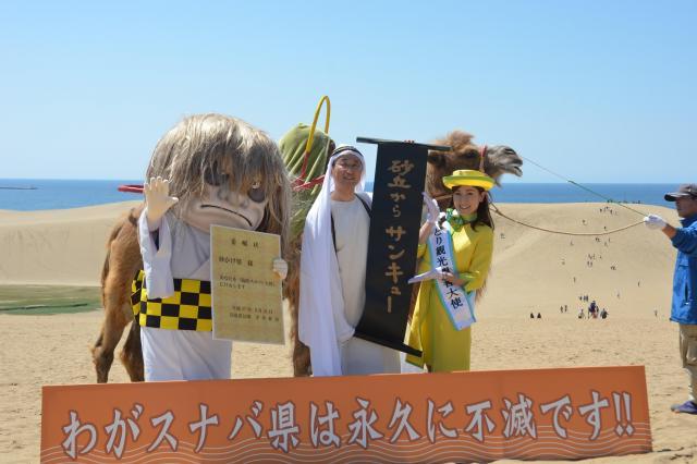 鳥取県の観光キャンペーンのPRに登場した砂かけ婆の着ぐるみ(左)=2015年5月