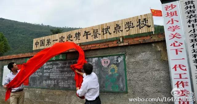 2011年、初めてのフリーランチが実施された貴州省の沙壩小学校