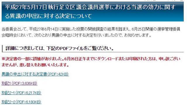 足立区の公式サイトでは、投票用紙の実物が公開されている