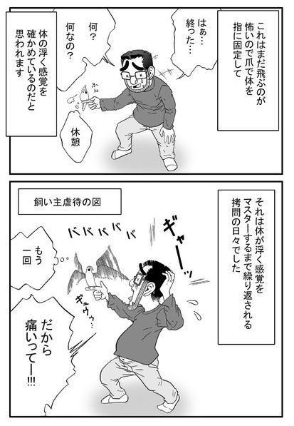 漫画「いいちこインコ」(花沢さんの許可を得て転載しています)