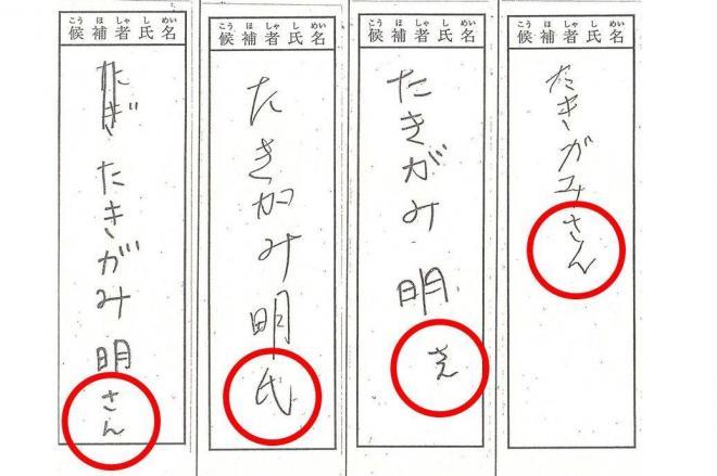 礼儀正しい投票用紙。敬称はOKだけど、余計な書き込みは「無効票」になる可能性が…