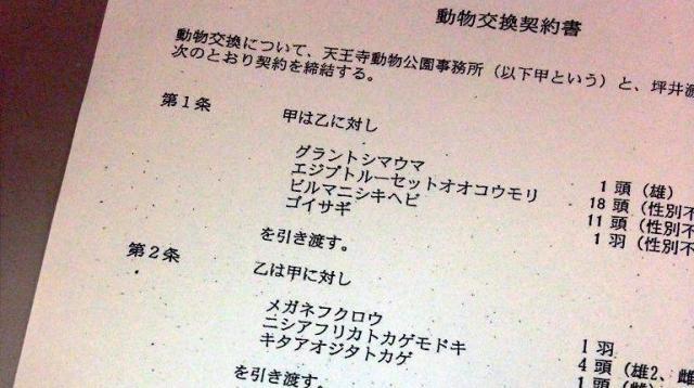 天王寺動物園と坪井源幸氏が取り交わした「動物交換契約書」。グラントシマウマのバロンが、ほかの動物たちとともに等価交換されたことがわかる