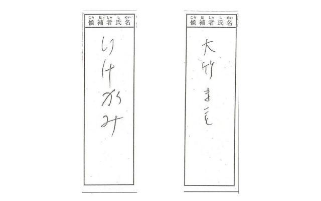 【写真4】「大竹まこと」はさすがに無効票に