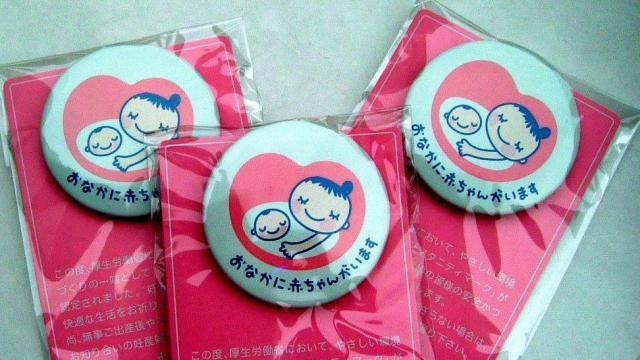 東京の水天宮が作った妊婦さんバッジ