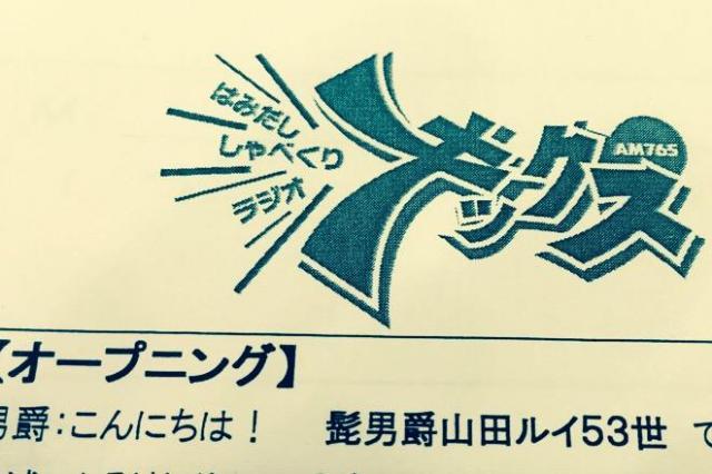 髭男爵の山田ルイ53世さんのラジオ番組の台本