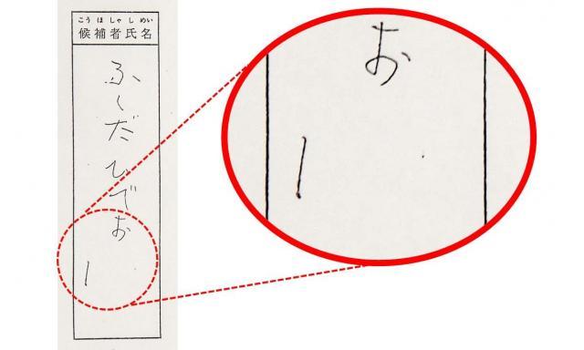 「福田ひでお」の「お」の下に書き込まれた縦棒