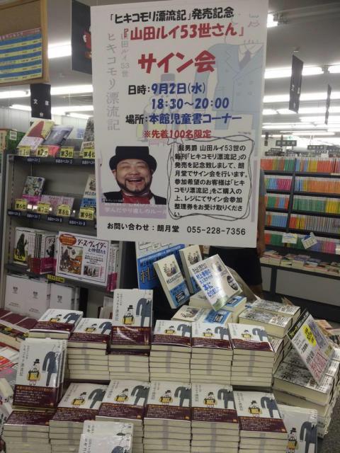 山梨の本屋で文字どおり山積みされる髭男爵の山田ルイ53世さんの単行本