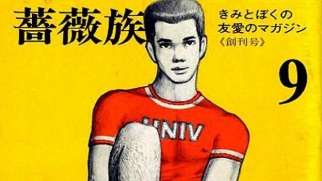 1971年7月に生まれたゲイの専門誌「薔薇族」の創刊号=「薔薇族.jp」提供