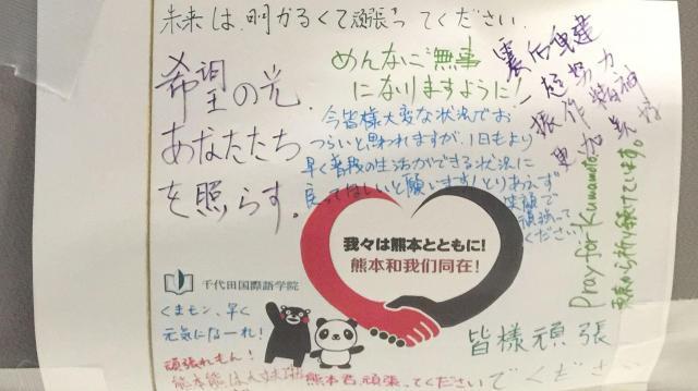 会場に貼られた日本語と中国語による熊本への応援メッセージ