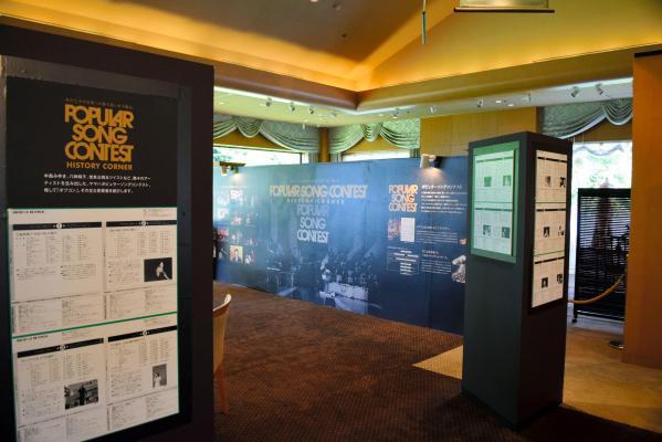 ポプコンの特設コーナー。柱には各回ごとの受賞者や解説が、メインボードには当時の写真やポプコンの仕組みなどが紹介されている=静岡市掛川市のつま恋