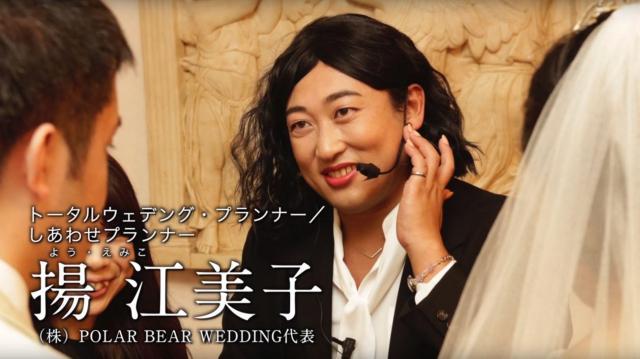 トータルウェディング・プランナー/しあわせプランナーに扮した秋山さん。肩書からして「いかにも」