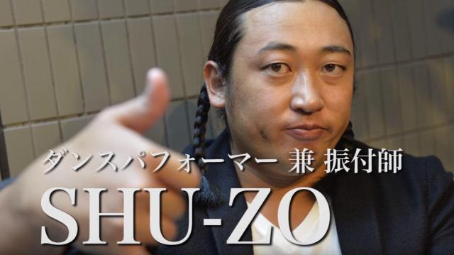 ダンスパフォーマー兼振付師に扮した秋山さん。「SHU-ZO」という名前からして「いかにも」