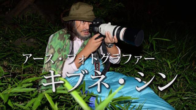 アース・フォトグラファーに扮した秋山さん。見開いた目とかが「いかにも」
