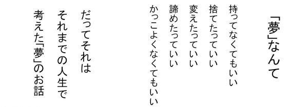 「夢なんてなくたって良いと思う」(9)