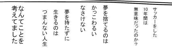 「夢なんてなくたって良いと思う」(4)