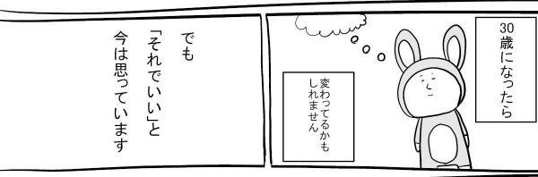 「夢なんてなくたって良いと思う」(7)