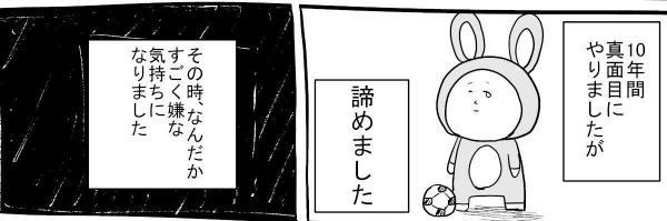 「夢なんてなくたって良いと思う」(3)
