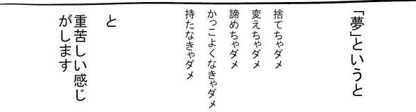 「夢なんてなくたって良いと思う」(8)
