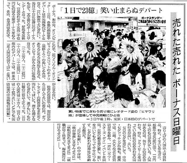 1988年7月4日朝日新聞東京本社版朝刊