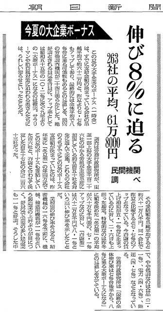 1989年5月25日朝日新聞東京本社版朝刊