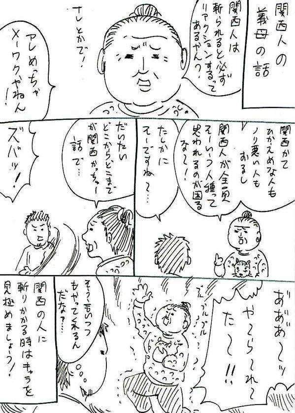 夫の横山了一さんが描いた漫画