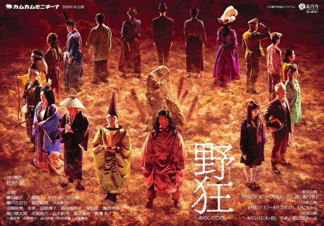 八嶋智人さんが所属する劇団「カムカムミニキーナ」の公演「野狂~おのしのこのし~」