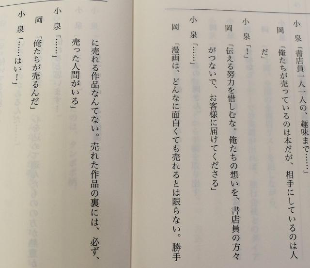 小泉と岡のやり取りが書かれた第2話の台本