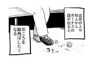 夫が退職、今年の夏は……〝30秒で泣ける〟漫画作者が描くボーナス=漫画は吉谷光平さん作