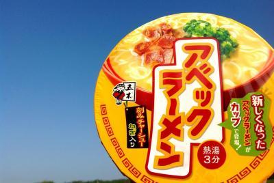 カップ麺でも販売されているアベックラーメン