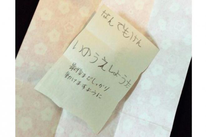 翔太さんがツイッターにアップした「何でも券」