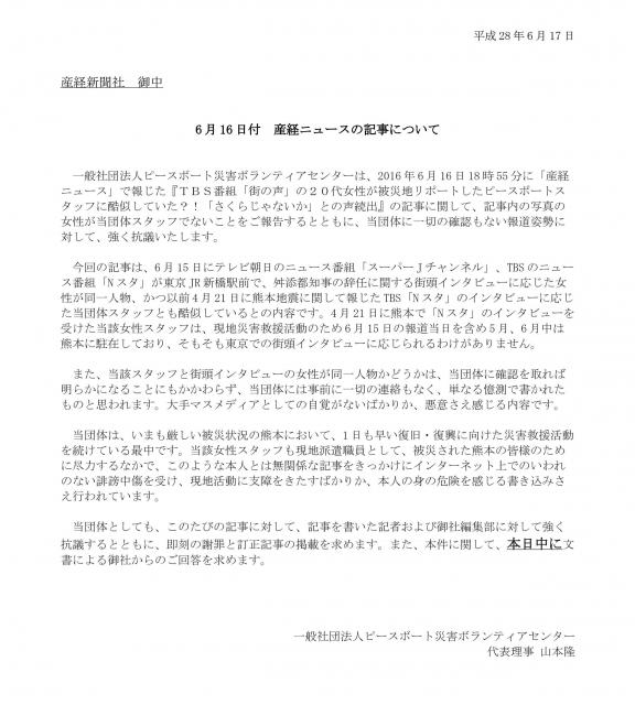 産経新聞社に送った抗議文