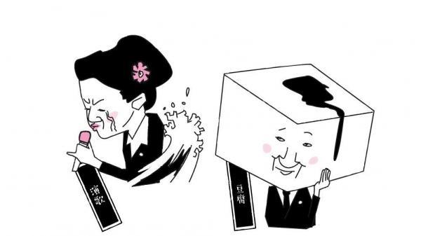 豆腐と演歌