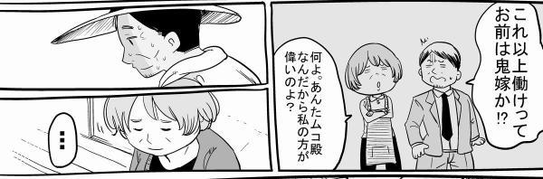 「ボーナスのない夏の大ボーナス」(3)