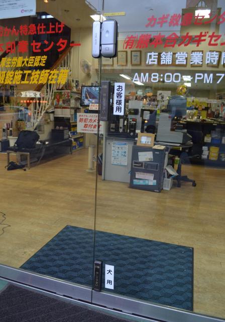 お客様用のはるか下に設置された犬用のボタン=熊本市東区