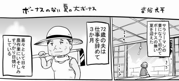 「ボーナスのない夏の大ボーナス」(1)