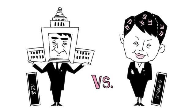 中選挙区vs一院制=グラフィック・米澤章憲