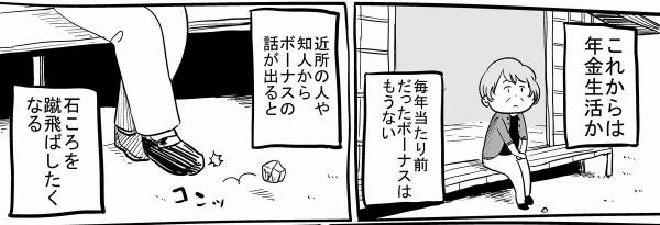 「ボーナスのない夏の大ボーナス」(2)