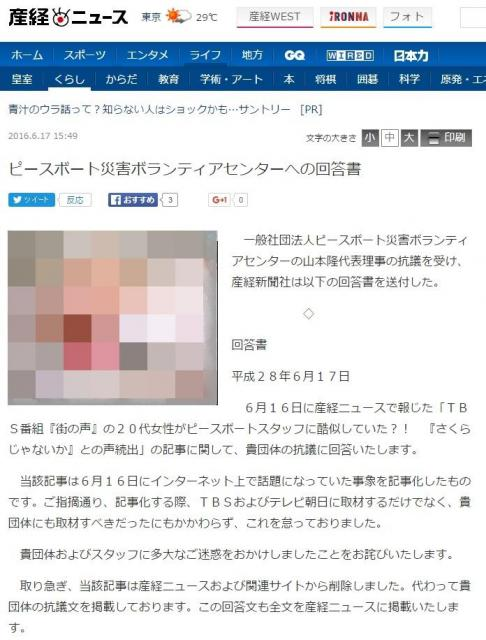ピースボート側から抗議を受け、産経ニュースに掲載された謝罪文。記事は削除されている