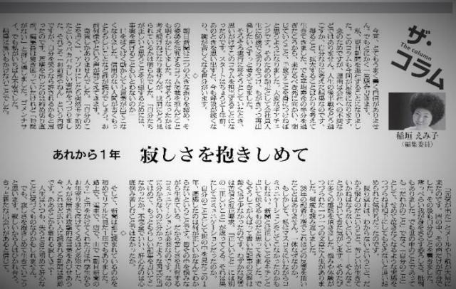 稲垣えみ子さんが退職への思いを書いた朝日新聞のコラム