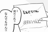戻ってきた「何でも券」…〝30秒で泣ける〟漫画作者が描く母と息子=漫画は吉谷光平さん作