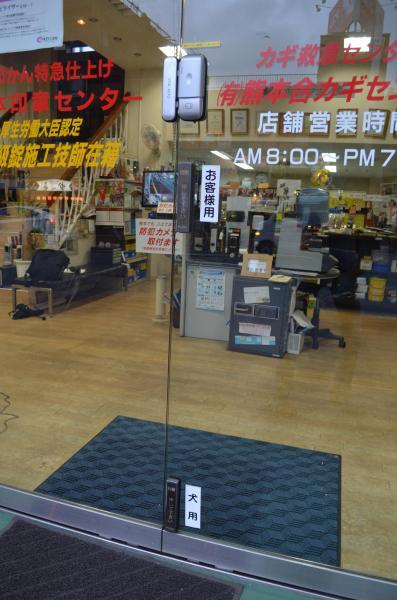 犬が押せるように自動ドアの下側に設置した開閉ボタン=熊本市東区