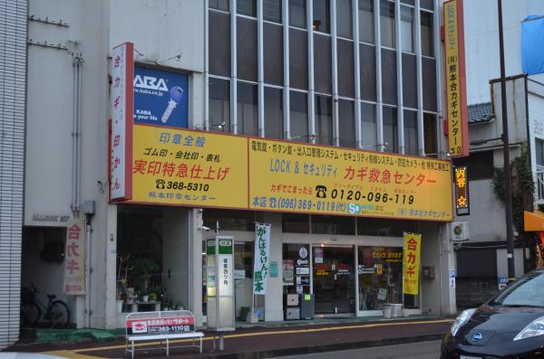 ジャックが「出勤」している熊本合カギセンター=熊本市東区