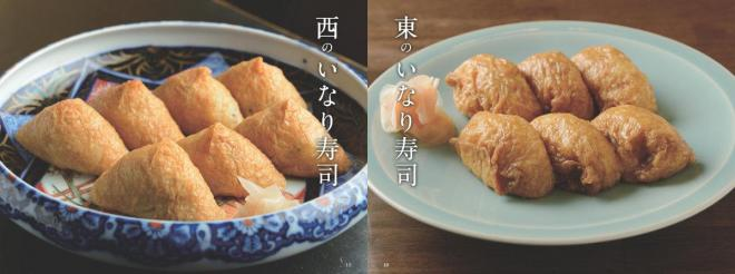 東西のいなり寿司を比較